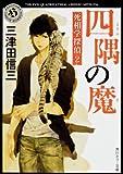 四隅の魔  死相学探偵2 (角川ホラー文庫)