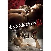 セックス依存症の私  [レンタル落ち] [DVD]