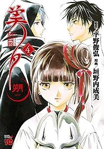 吸血姫美夕 朔 4 (チャンピオンREDコミックス)
