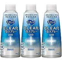 【まとめ買い】花王 キュキュット CLEAR(クリア) 泡スプレー 食器用洗剤 無香性 つけかえ 300ml × 3個セット