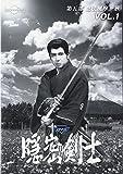 隠密剣士第5部 忍法風摩一族 HDリマスター版DVDVol.1<宣弘社75周年記念>[DVD]