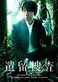 遺留捜査 DVD-BOX[DVD]