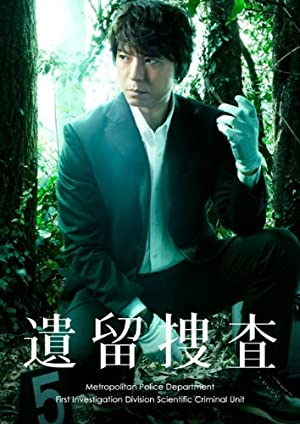 遺留捜査DVD-BOX【DVD】