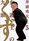 弁護士のくず(5) (ビッグコミックス)
