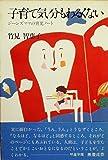 子育て気分もわるくない―ジーンズママの育児ノート (1982年)