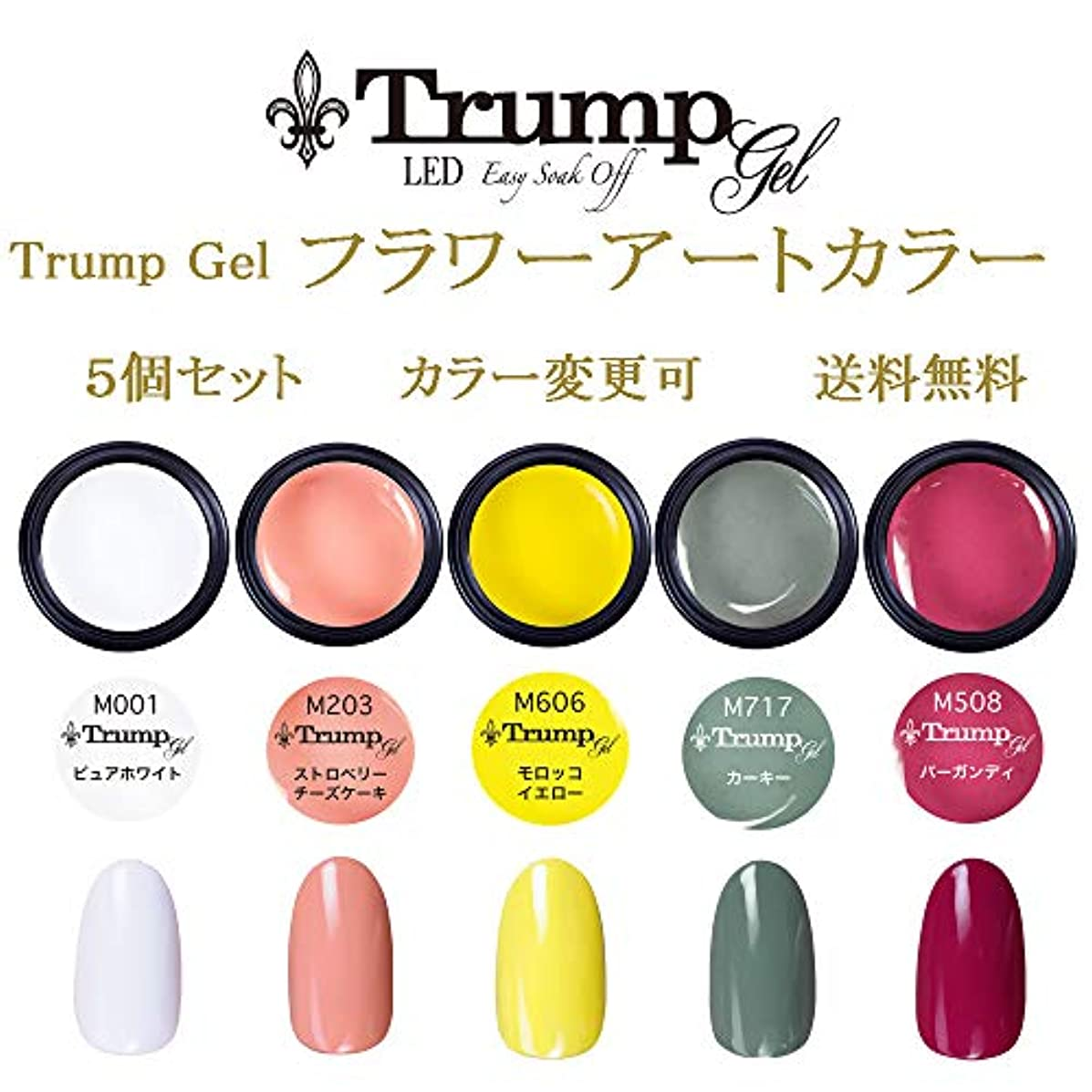 スキャンダル不利性差別【送料無料】Trumpフラワーアートカラー選べる カラージェル5個セット