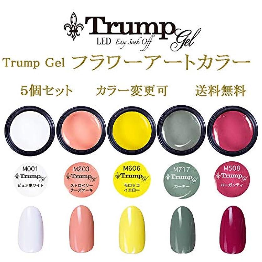 弓立ち向かう運命的な【送料無料】Trumpフラワーアートカラー選べる カラージェル5個セット