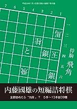 内藤國雄の短編詰将棋(将棋世界2017年7月号付録)