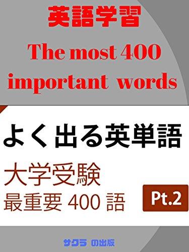 大学受験 よく出る英単語 重要語400語 【でる単】University entrance Exam Frequently occurring English words