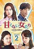 甘くない女たち〜付岩洞<プアムドン>の復讐者〜DVD-BOX2