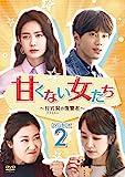 [DVD]甘くない女たち~付岩洞<プアムドン>の復讐者~DVD-BOX2