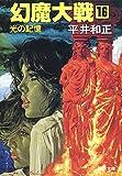 幻魔大戦 16 光の記憶 (角川文庫)