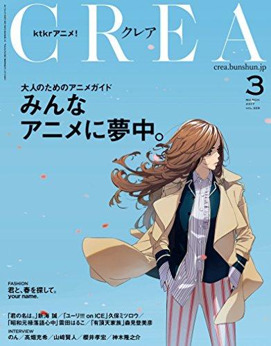 CREA 2017年3月号[雑誌]