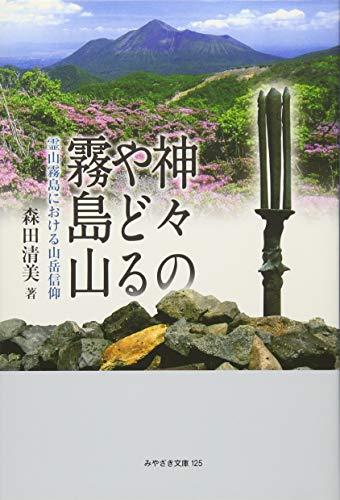 神々のやどる霧島山 霊山霧島における山岳信仰 (みやざき文庫125)