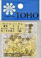 TOHO スパングル 星型 約6mm ゴールド 約150枚入り F6-501
