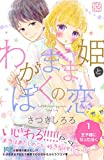 わがまま姫とぼくの恋 プチデザ(1) (デザートコミックス)