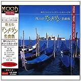 珠玉のマンドリン名曲集 EJS-3039