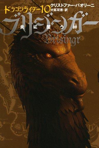 ブリジンガー―炎に誓う絆〈3〉 (ドラゴンライダー (10)) (ドラゴンライダー 10)の詳細を見る
