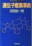 遺伝子産業革命 (文春文庫―最前線報告シリーズ (356‐5))