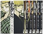 ふたがしら コミック 1-6巻セット (IKKI COMIX)