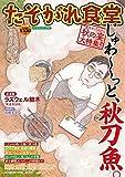 たそがれ食堂 vol.15 (バーズコミックス プラス)