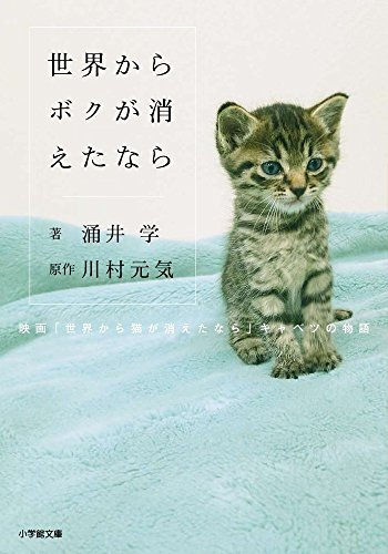 世界からボクが消えたなら 映画「世界から猫が消えたなら」キャベツの物語 (小学館文庫)の詳細を見る