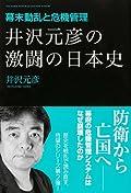 井沢元彦『井沢元彦の激闘の日本史 幕末動乱と危機管理』の表紙画像