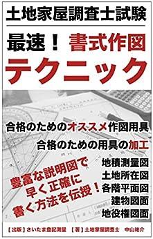 [中山 祐介]の土地家屋調査士試験 最速! 書式作図テクニック