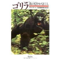 ゴリラ―森の穏やかな巨人