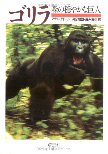 ゴリラ—森の穏やかな巨人