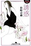誘惑 (幻冬舎アウトロー文庫)
