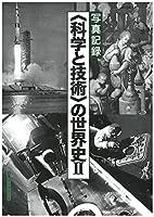 写真記録〈科学と技術〉の世界史Ⅱ: 科学編 (シリーズ・写真で見る世界史)