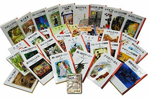 大切な一冊が見つかる 岩波少年文庫セット(35冊)の詳細を見る