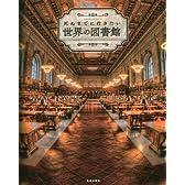 死ぬまでに行きたい世界の図書館―ようこそ『ハリー・ポッター』魔法の世界へ (SAKURA・MOOK 50)