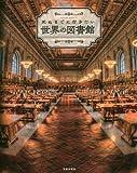 死ぬまでに行きたい世界の図書館—ようこそ『ハリー・ポッター』魔法の世界へ (SAKURA・MOOK 50)