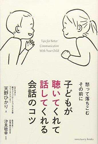 子どもが聴いてくれて話してくれる会話のコツの電子書籍なら自炊の森-秋葉2号店