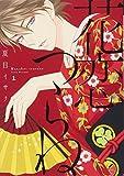 花恋つらね (1) (ディアプラス・コミックス)
