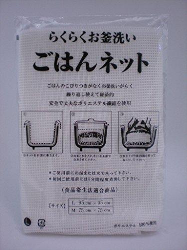炊飯ネット「ごはんネット」Lサイズ(95cm×95cm)3升...