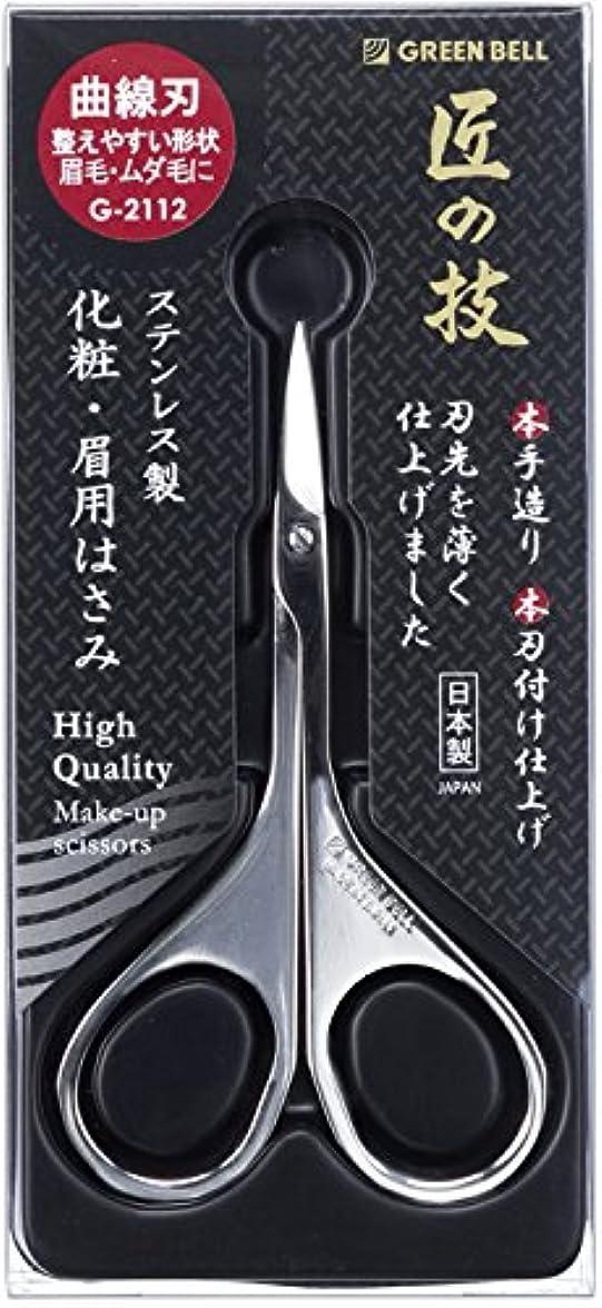 ボックス確かめる韓国語匠の技 ステンレス製化粧?眉用はさみ G-2112 グリーンベル