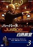 NHK DVD ハーバード白熱教室3 [DVD]