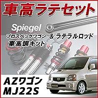 AZワゴン MJ22S 「ラテラル + 車高調 お得セット 車高調整キット ローダウン ターンバックル Spiegel シュピーゲル プロスペックワゴン 」