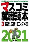 マスコミ就職読本2021 第3巻 放送・広告・エンタメ篇