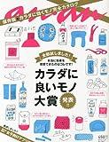 an・an (アン・アン) 2012年 11/21号 [雑誌]