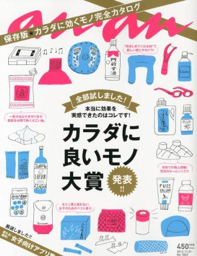 an・an (アン・アン) 2012年 11/21号 [雑誌]の詳細を見る