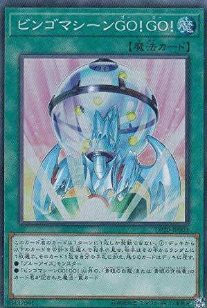 遊戯王 DP20-JP003 ビンゴマシーンGO!GO! (日本語版 スーパーレア) レジェンドデュエリスト編3