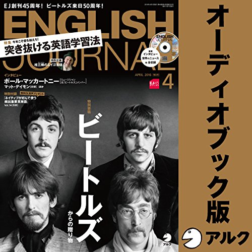 ENGLISH JOURNAL 2016年4月号(アルク) | アルク