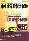 合格の秘訣中小企業診断士試験〈2012年度版〉―戦略的学習法と合格体験記集