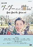 連続ドラマW グーグーだって猫である2 -good good the fortune...[DVD]