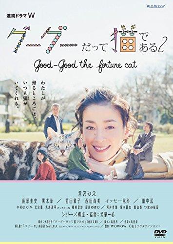 連続ドラマW グーグーだって猫である2 -good good...