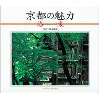 京都の魅力〈2〉洛東 (SUIKO BOOKS)